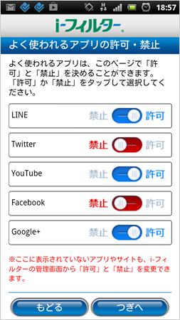 「i-フィルター」に追加された主要アプリの設定画面