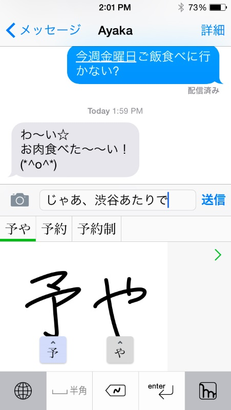 iPhoneでの入力画面。交ぜ書き入力が可能