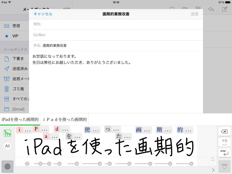 iPadでの入力画面