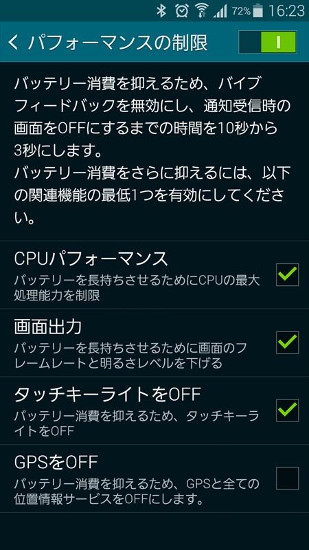 CPUや画面のパワーを下げるなどの詳細設定が可能