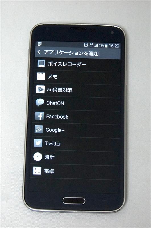 LINE、Facebook、Twitterなどを使用可能アプリとして追加できる