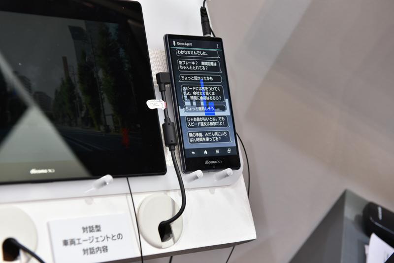 クルマと対話する感覚の「対話型車両エージェント」。通信によりほぼサーバー側で処理を行う