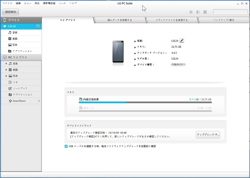 「LG PC Suite」Windows版のメイン画面。ほぼ完全に日本語化されている