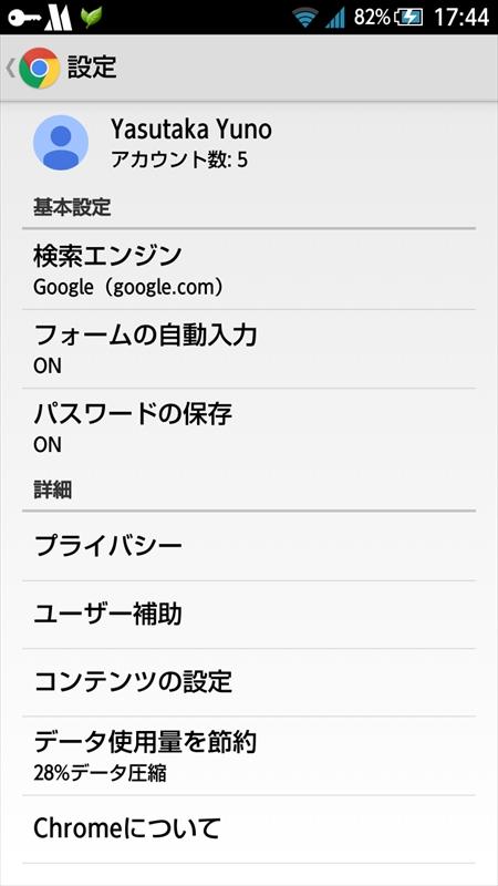 「Chrome」の場合、設定メニューから「データ使用量を節約」を選択