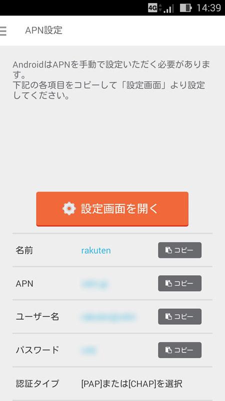 楽天モバイルのAPN設定値が表示され、コピー&ペーストでAPN設定の手間をある程度省ける