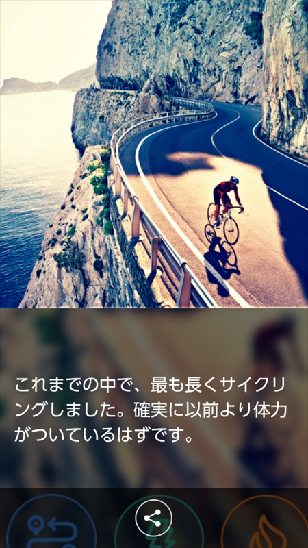 スポーツ支援アプリ「Funner」で走行終了後に表示される画面