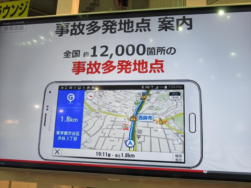 事故多発地点情報の表示機能は年内に実装予定