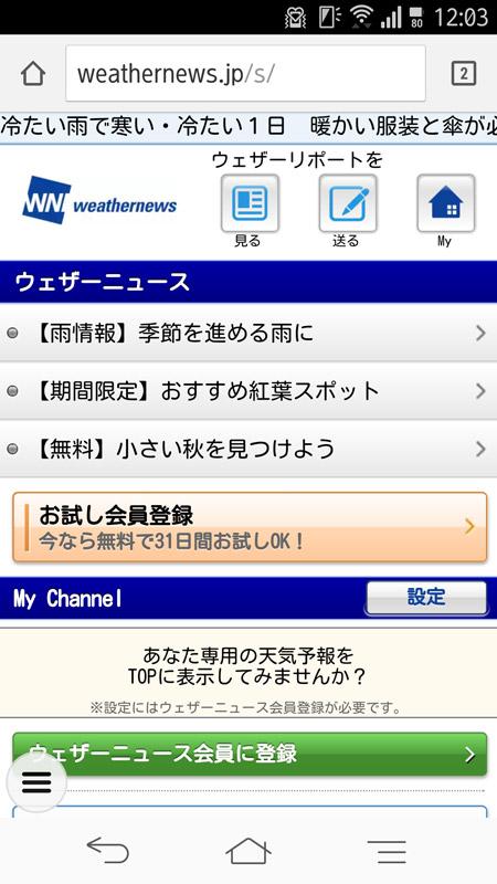 ウェザーニュースでは左下のボタンからサイドメニューを表示