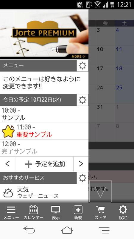 ジョルテはアプリ画面の左下からサイドメニュー表示