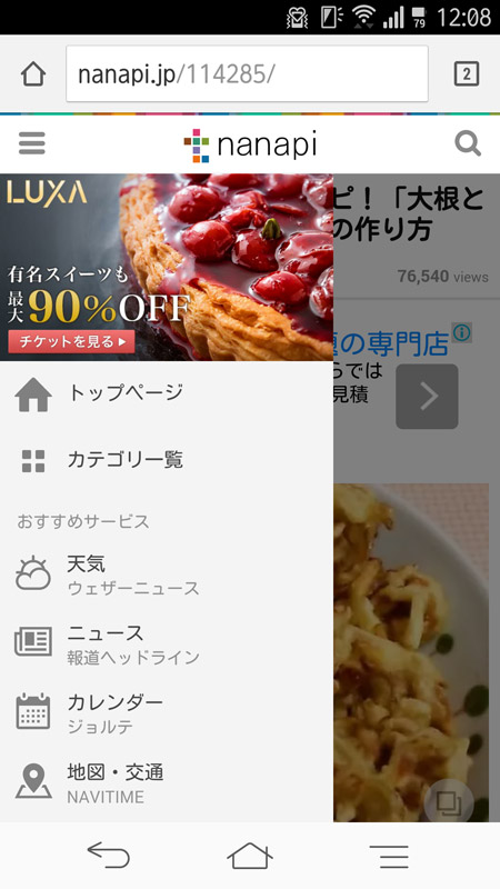 nanapiは個別の記事ページの左上からサイドメニューを表示できるが……