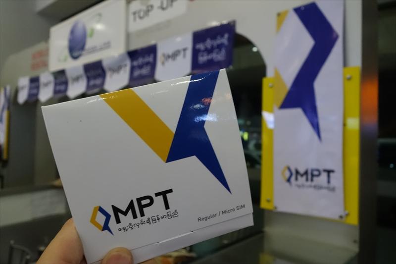 ヤンゴン空港でMPTのプリペイドSIMカードを購入