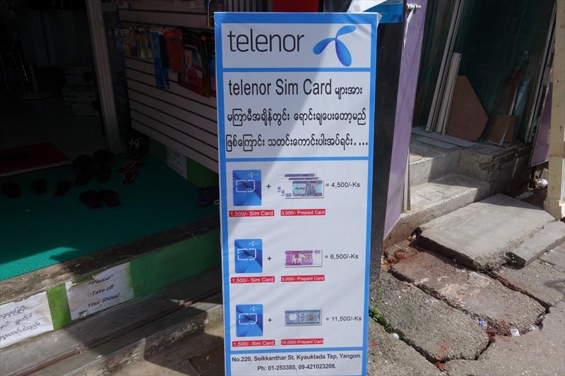 訪問時にはSIMカードの販売は行われていなかったものの、Telnorのロゴは街中で多数みかけた