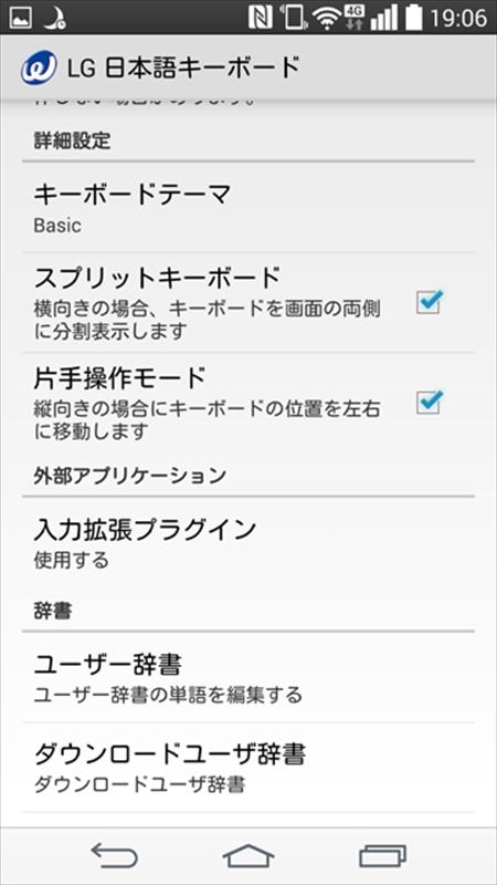 なお、日本語入力用の「LG日本語キーボード」にも片手操作モードが存在。やはり、タッチ領域を左右いずれかにスライドさせられます