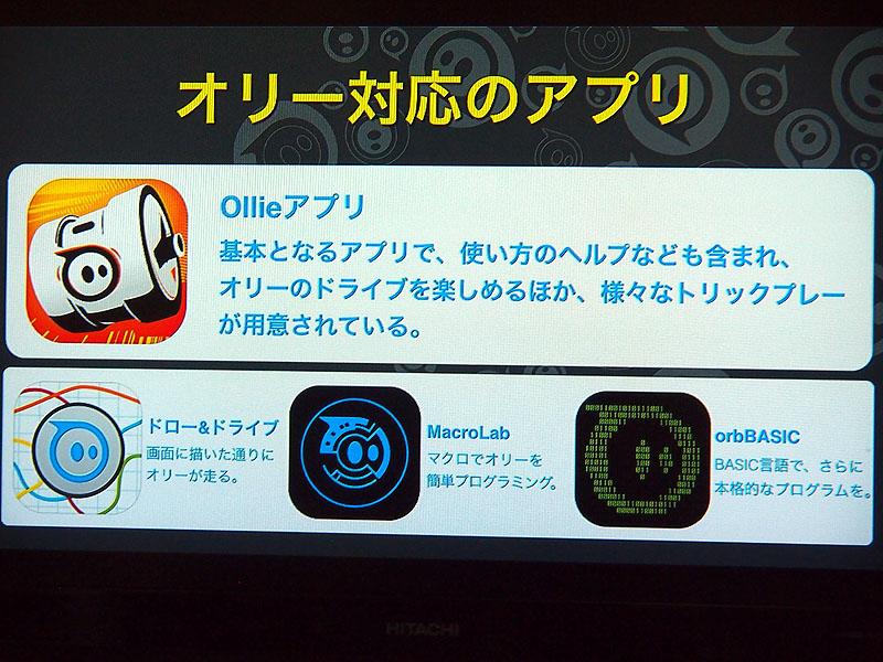 発売時点で対応アプリは3つ