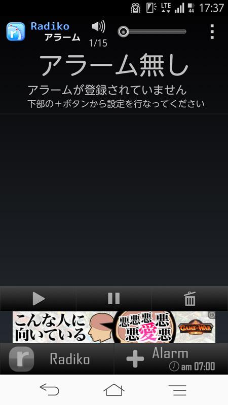 radiko.jpを好きなタイミングで起動できる「Radikoアラーム」