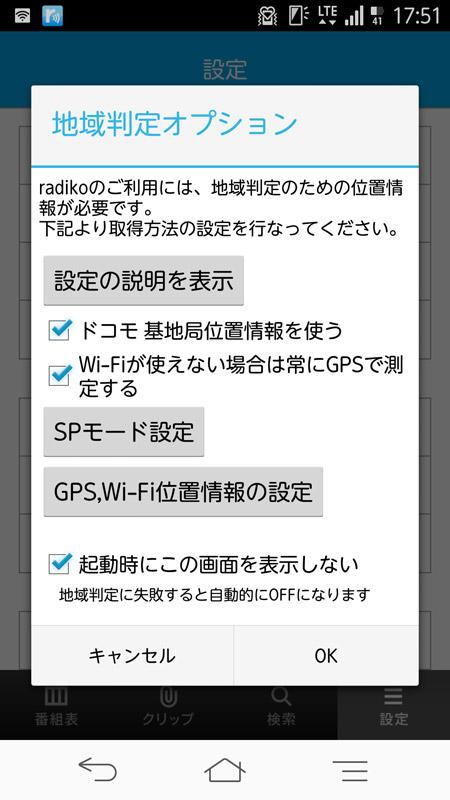 "radiko.jpアプリ上で""起動時にこの画面を表示しない""にチェックしておこう"