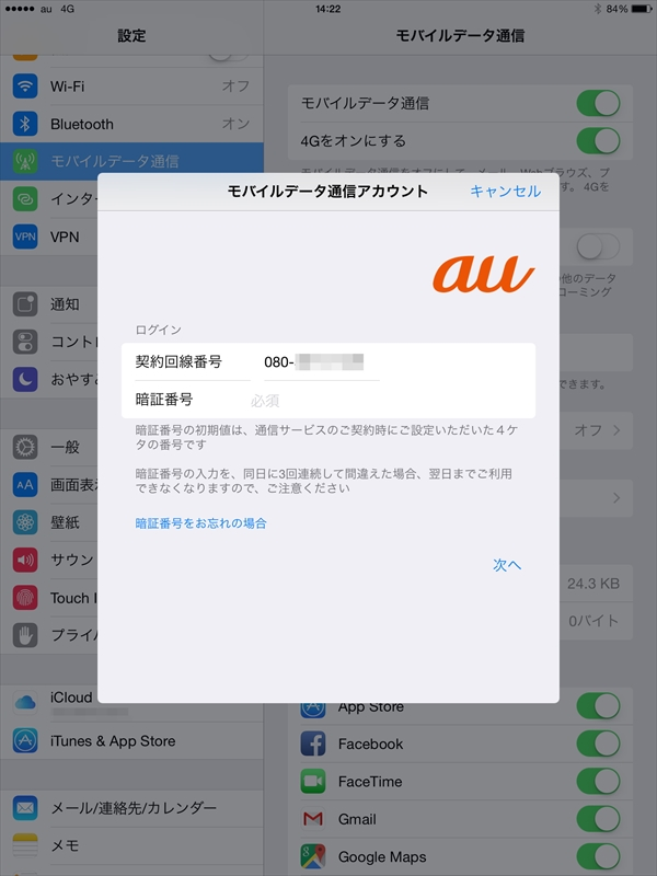iPadの設定画面から[アカウント表示]を選ぶと、こんな画面が表示される