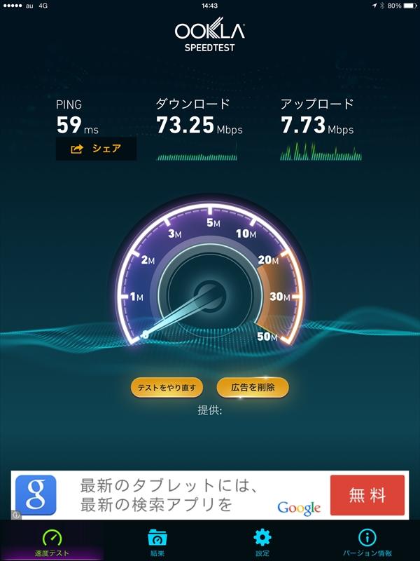 WiMAX 2+の力なのか、とにかく速い。電源投入時にネットワークをつかむまでの速度もかなり速い印象