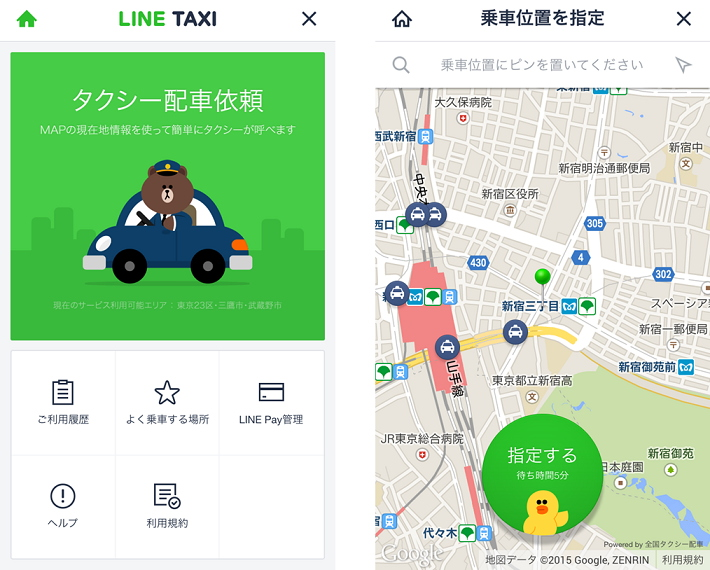 「LINE TAXI」