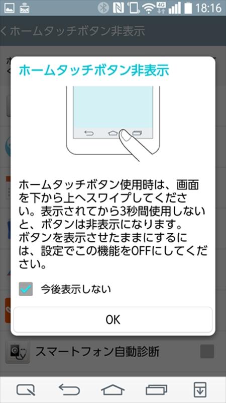 ホームタッチボタンを表示するか、アプリごとに指定できる。ただし、すべてのアプリを指定できるわけではない模様