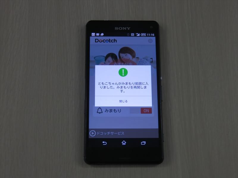 """ドコッチとスマートフォンをBluetoothでペアリングすると、Bluetooth圏外になると""""はぐれた""""と通知される。大型ショッピングモールなどに出かけた際には便利そう"""