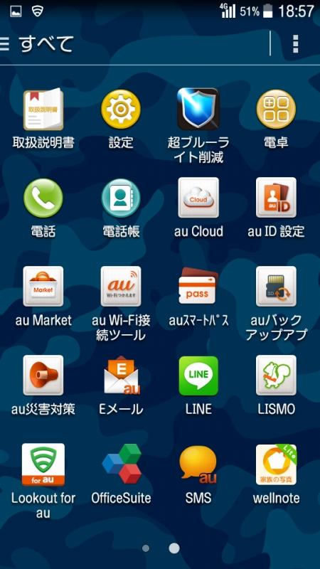 アプリ一覧画面1。Google Playには非対応