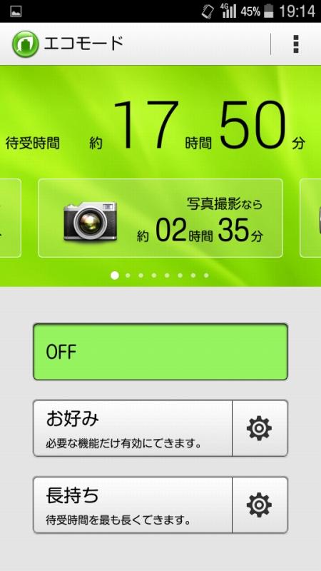 省電力アプリ