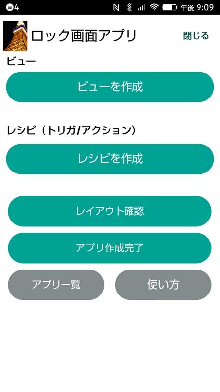 Framinのアプリ作成画面