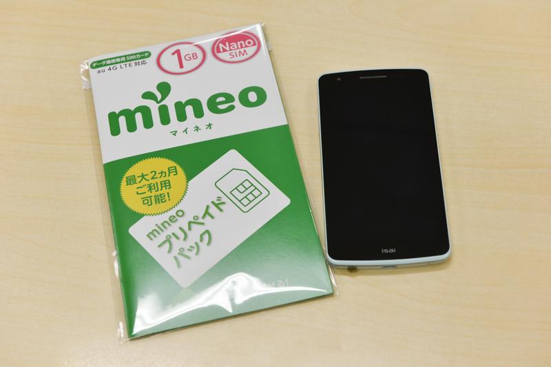 「mineo プリペイドパック」(左)