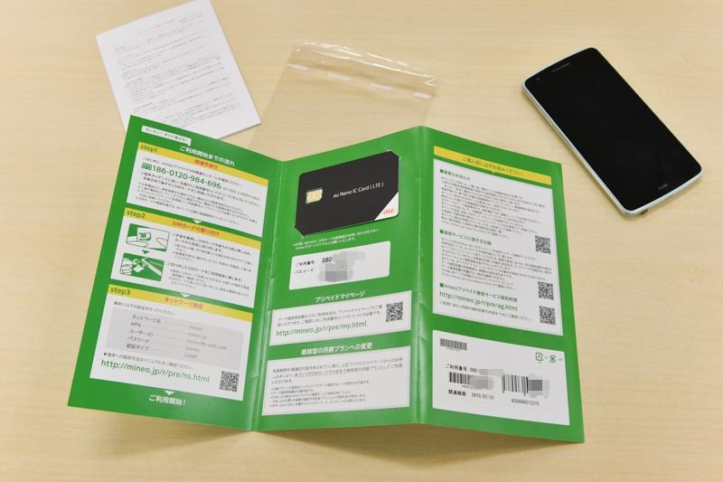 パッケージの内容。必要な情報が簡潔にまとめられている