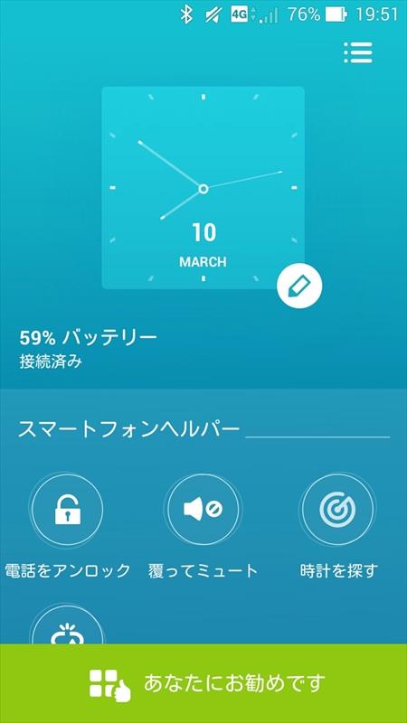 ZenWatchには、AndroidWearアプリのほかに、ASUSが提供する専用の管理アプリが用意されている。このアプリで、ZenWatchの独自機能のオン・オフや、独自アプリのインストールができる