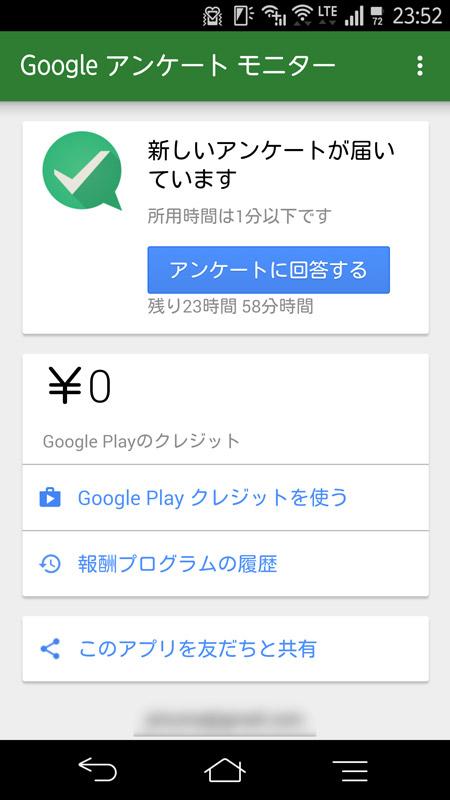 Google Play クレジットがもらえる「Google アンケート モニター」