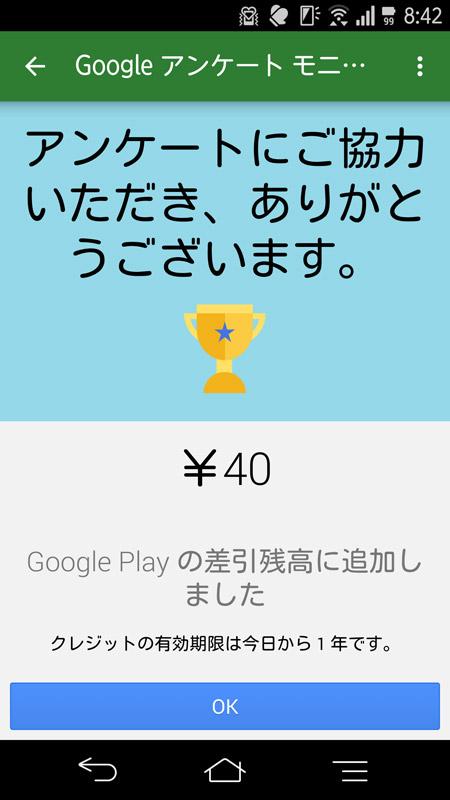 アンケートに回答し、40円分のGoogle Play クレジットをゲット!