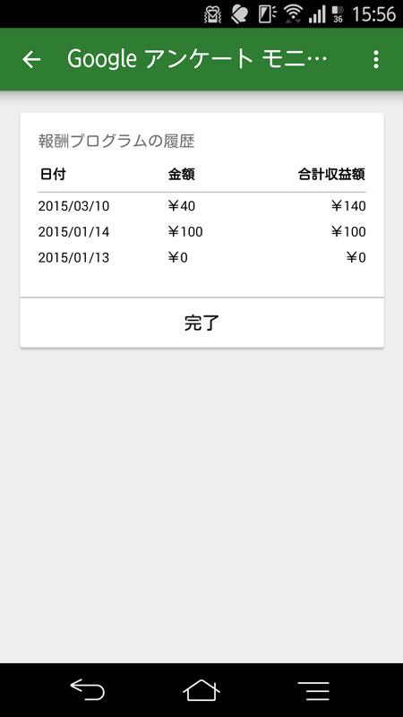 直近2カ月で稼いだのは140円分。ゆっくりいこう