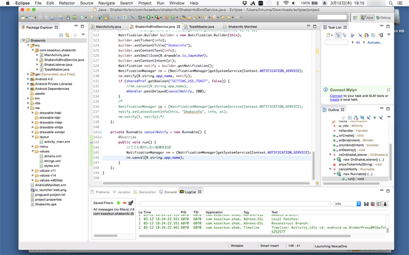 汎用的な統合開発環境「Eclipse」でコーディング