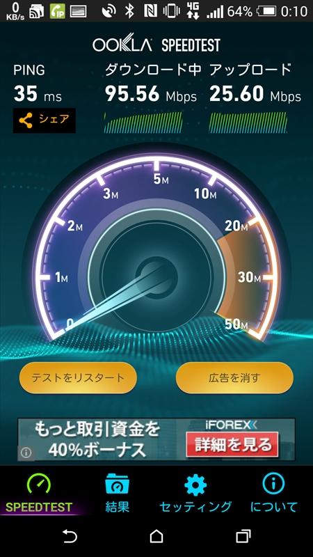 亞太電信のプリペイドSIMでスピードテスト。下り90Mbps超えも