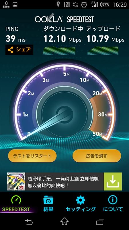LTE 700MHz帯非対応機種でスピードテスト。下り12.10Mbps/上り10.79Mbps