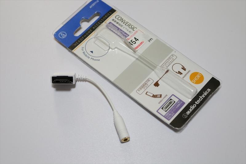 オーディオテクニカの「AT331T/S」。ヨドバシカメラで税込454円。スマホ時代にこの情報役に立つのか? と思いながら写真を撮る