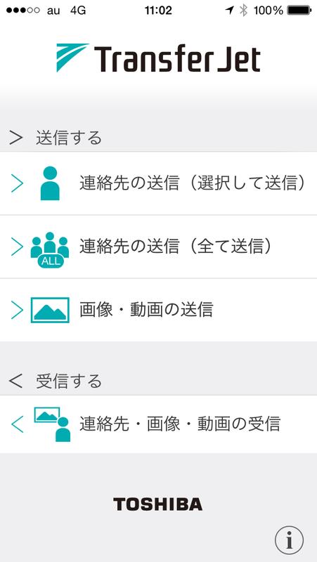 アプリの画面。送信できるのは動画や画像と連絡先のみ