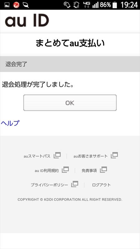 画面に従って、暗証番号入力すれば、無事に退会の手続きは完了。今後、パソコン向けのWebページでも手続きできるようになることを期待します