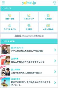 「yomel.jp」サイトイメージ