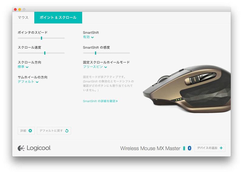 「Logicool Options」ソフトウェアの表示例。これはマウスのポインタ速度や感度など基本的な設定を行っている様子です。Windows版もMac版もほぼ同じですな。