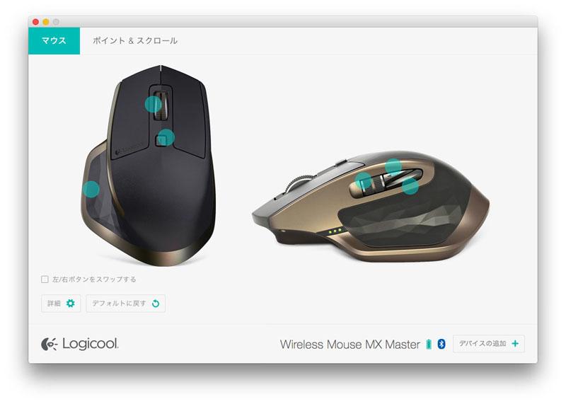 「Logicool Options」ソフトウェアでは、各ボタンのカスタマイズも行えます。