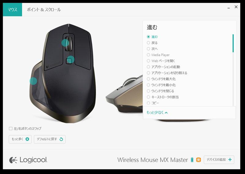 マウス左側にある重なった2つのボタンのカスタマイズ。こちらは上側(前方)のボタンの設定です。