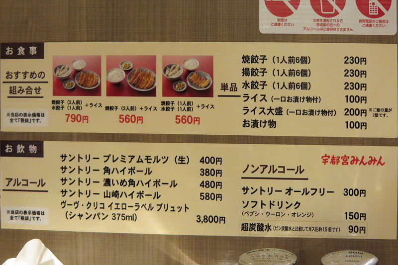 JR宇都宮西口駅ビル「パセオ」建物3階にある「宇都宮みんみん ホテル アール・メッツ店」に到着。とりあえずビール!! そして宇都宮餃子!! 1人前6個で230円(税抜)。安くて美味しいですな♪ 非常に満足。