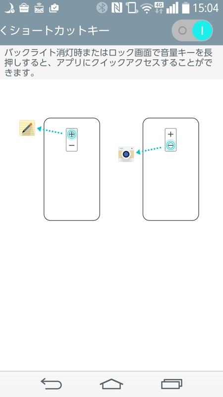 「ショートカットキー」の設定画面。呼び出し機能の入れ替えは不可