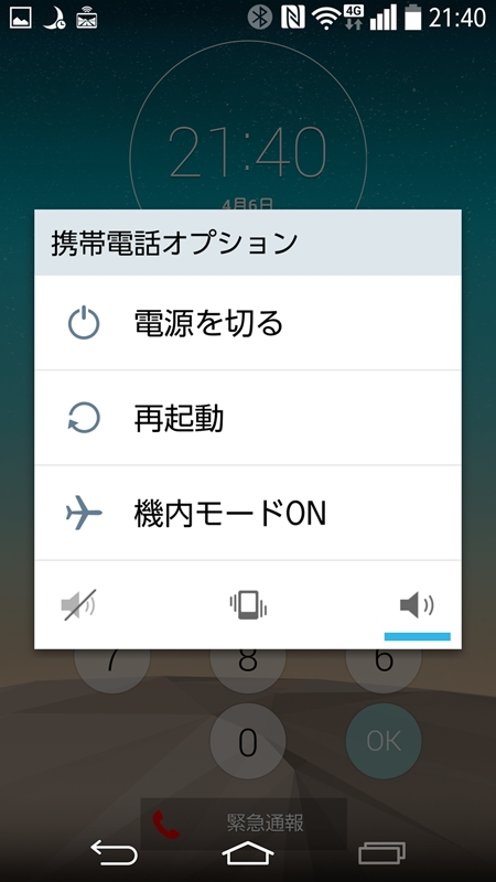 マナーモードを切り替えるには、電源ボタン長押しでこの画面を呼び出すか、通知パネルで操作するくらいしか手がない。音量ボタン長押しでトグルでできたらいいのに!