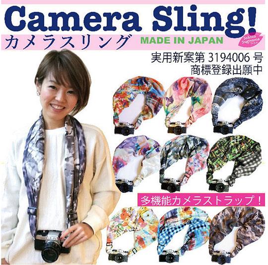 杉山さくらさん作の「Camera Sling!」。ポリエステル素材のストールのようなストラップで、カメラの重さを肩や背中で分散させることができます。