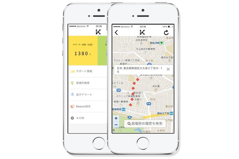 「キンセイ」のアプリ