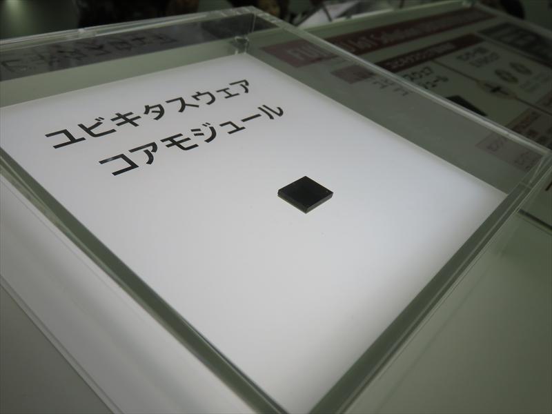 ユビキタスウェアの提供イメージ